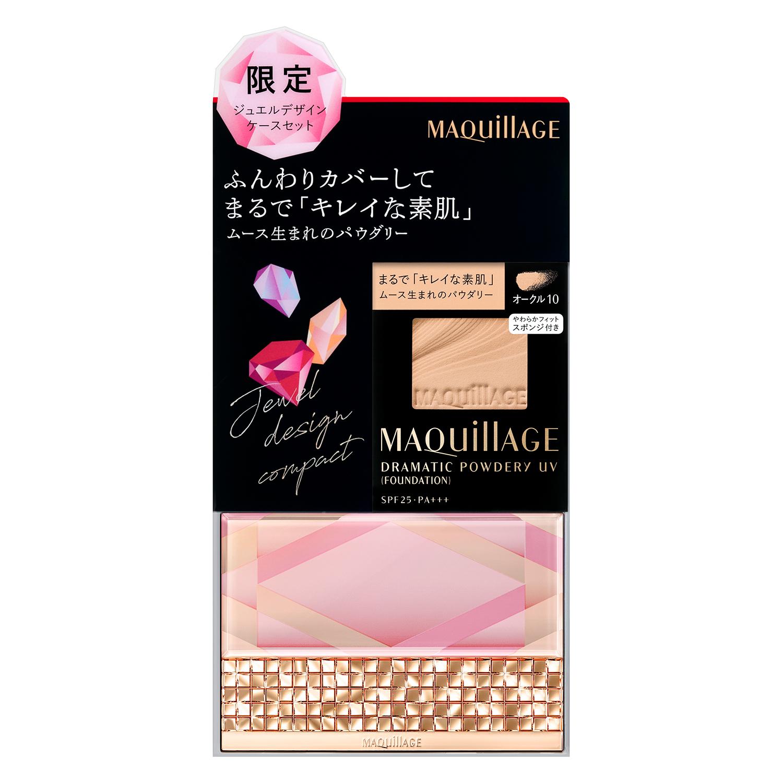 ドラマティックパウダリー UV&コンパクトケース 限定セット4