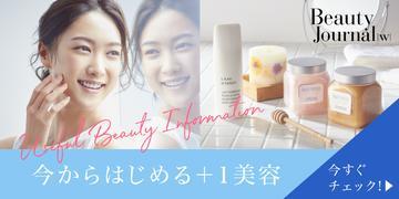 BeautyJournal特別号「今から始める+1美容」