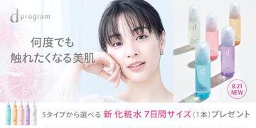 【8.21NEW】新しい化粧水・乳液が誕生!