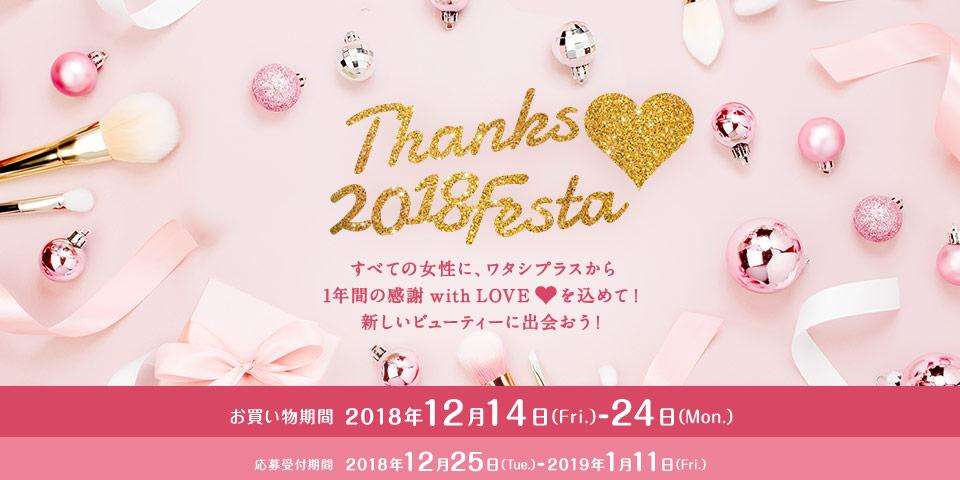 Thanks 2018 Festa