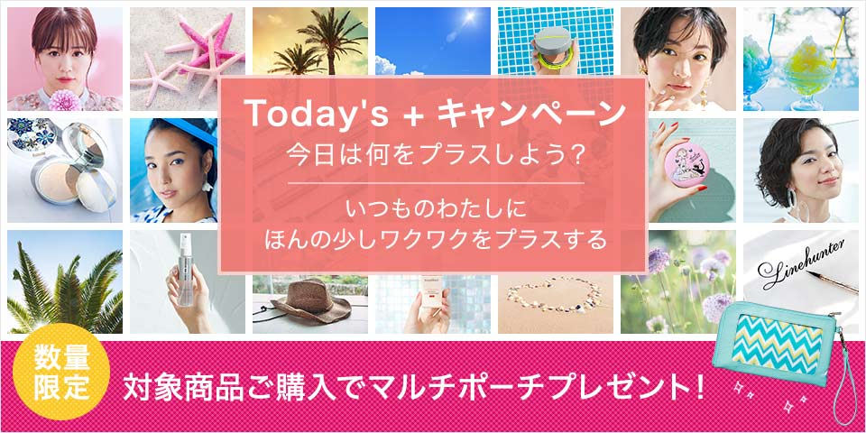 Today's + キャンペーン