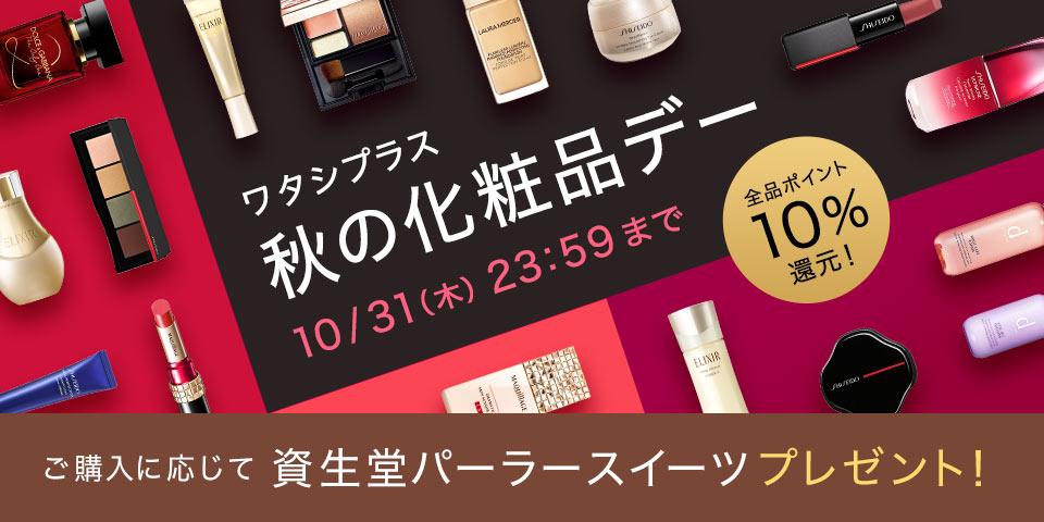 オンラインショップ 秋の化粧品デー