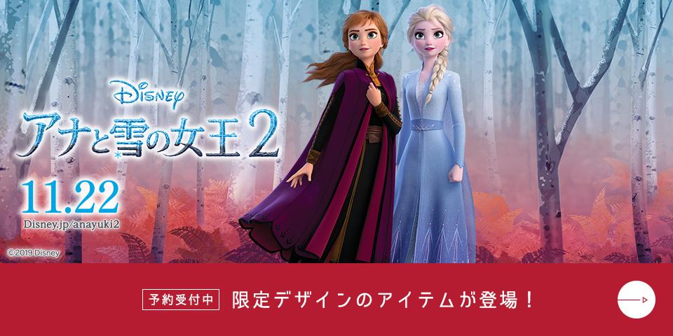 今だけ、特別な『アナと雪の女王2』デザイン