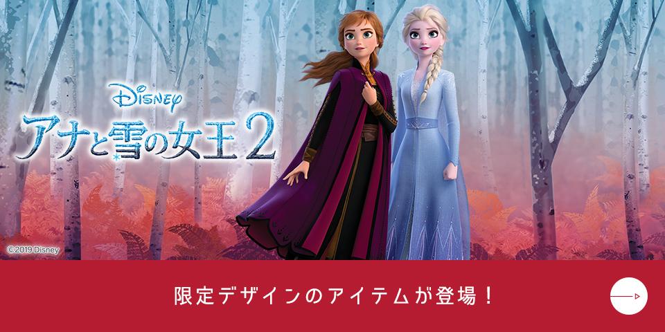 アナ雪公開記念♪大人気新装デザインで登場!