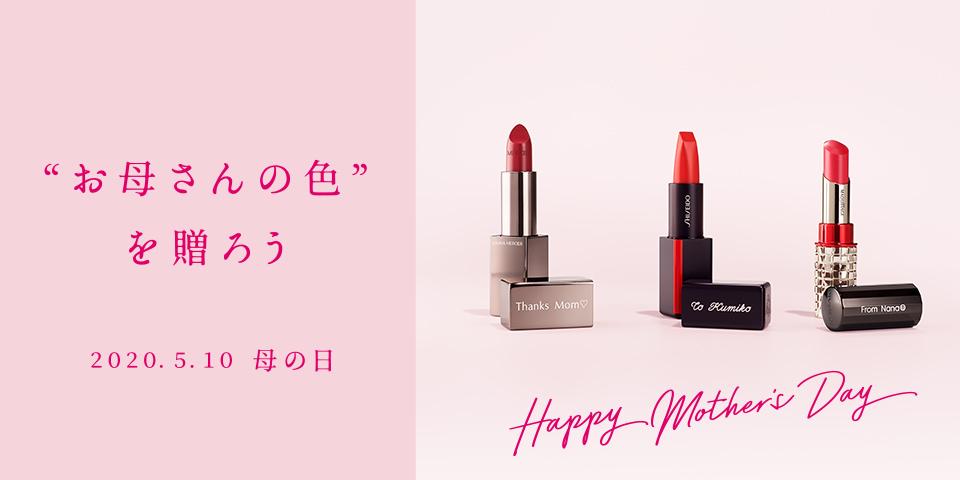 母の日を特別に。今年は「お母さんの色を贈ろう」