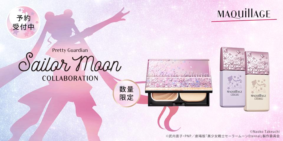 美少女戦士セーラームーン限定デザイン予約受付中!