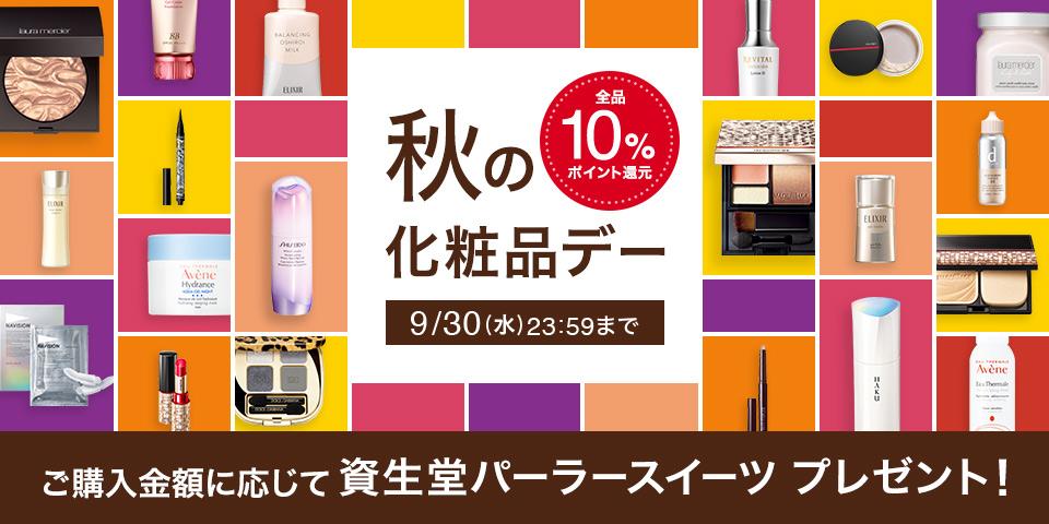 【秋の化粧品デー】全品ポイント10%還元!