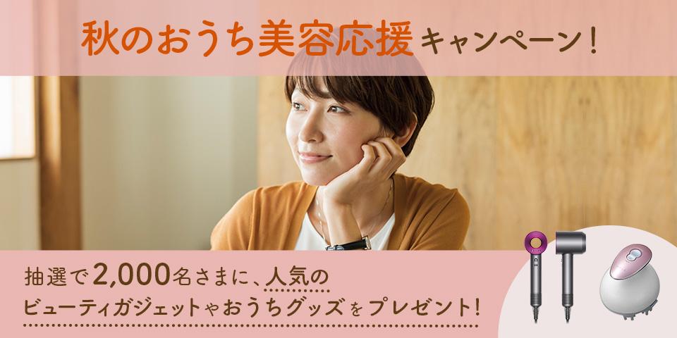 秋のおうち美容応援キャンペーン 今すぐチェック!