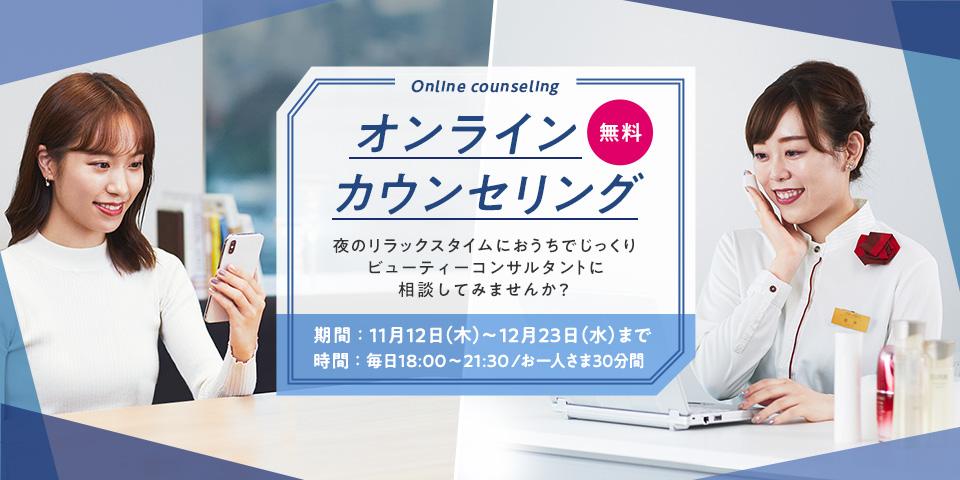 【無料】オンラインカウンセリング予約受付中!