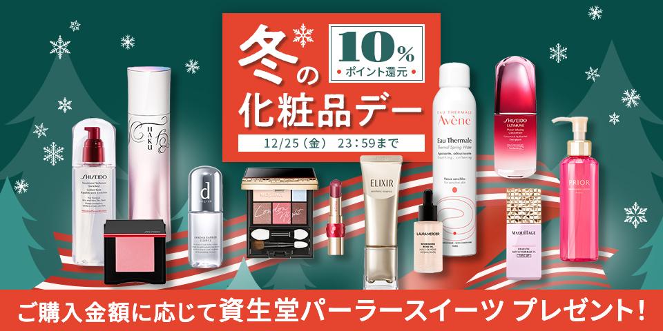 【冬の化粧品デー】全品ポイント10%還元!