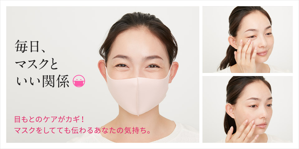 毎日、マスクといい関係