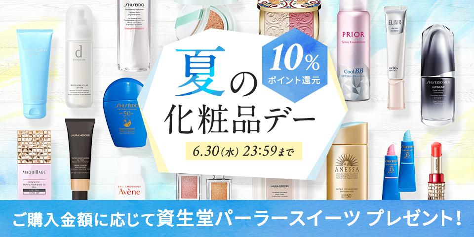 【夏の化粧品デー】全品ポイント10%還元!