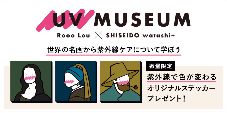 UV MUSEUM-名画から紫外線ケアを学ぼう-