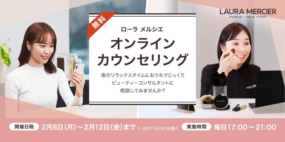 【LM】オンラインカウンセリング